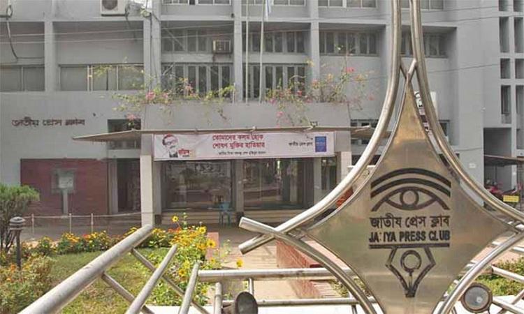 জিয়া পরিষদসহ সব রাজনৈতিক কর্মসূচি বন্ধ জাতীয় প্রেস ক্লাবে